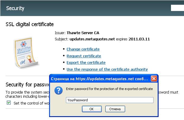 Экспорт сертификата