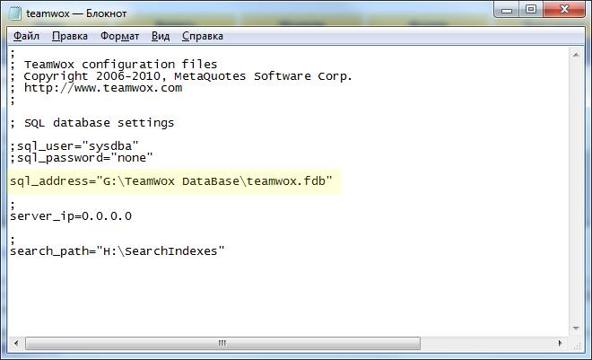 Правильная настройка пути хранения базы данных