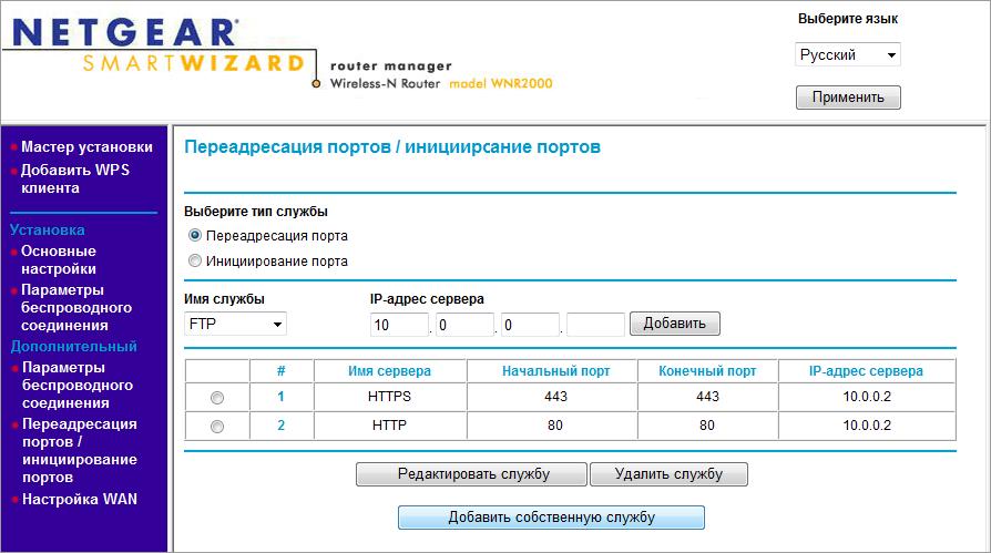 Настройка Netgear WNR2000