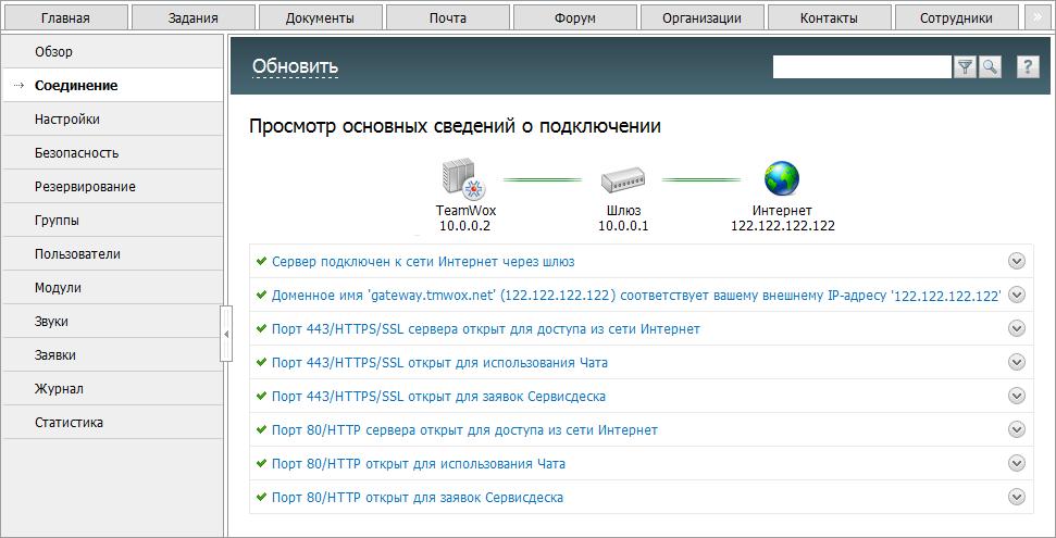 Диагностика подключения TeamWox к сети Интернет