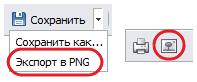 Возможность экспортировать в .png-изображение