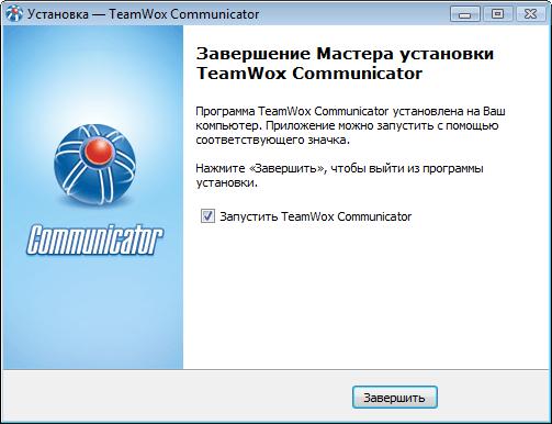 Нажмите кнопку Завершить для запуска TeamWox Communicator