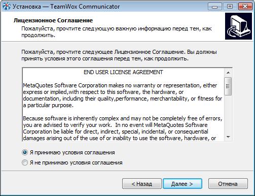 Прочтите лицензионное соглашение для установки TeamWox Communicator