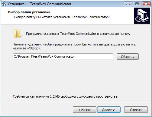 Выберите каталог для установки TeamWox Communicator