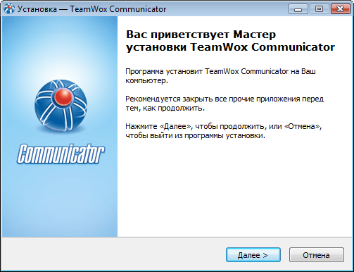 Начало установки TeamWox Communicator на компьютер