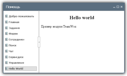 Help for the Hello World Module Main Page in Russian