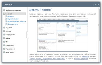 """""""Help"""" Module in Russian"""