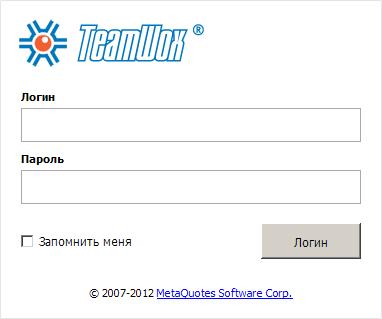 Система управления предприятием TeamWox: cтраница авторизации пользователя