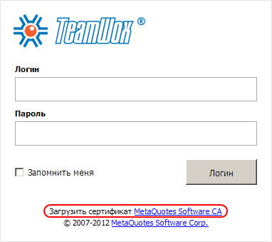 Страница авторизации в систему TeamWox Groupware