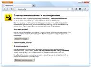 Предупреждение Mozilla Firefox о недоверенном SSL-сертификате