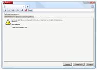 Предупреждение Opera о недоверенном SSL-сертификате