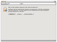 Предупреждение Apple Safari о недоверенном SSL-сертификате