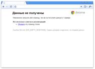 Настройка Google Chrome для работы с прокси-сервером