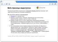 Настройка сетевого окружения Google Chrome