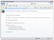 Настройка сетевого окружения Microsoft Internet Explorer
