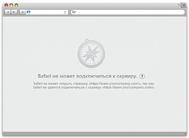 Настройка сетевого окружения Apple Safari