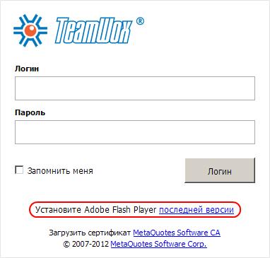 Страница авторизации в TeamWox Groupware