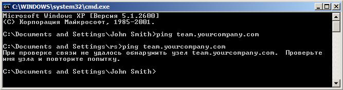 Результат команды ping - веб-сайт groupware недоступен