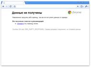 Сообщение Google Chrome о проблеме занятости портов на сервере