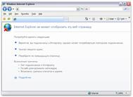 Сообщение Microsoft Internet Explorer о проблеме занятости портов на сервере