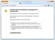Сообщение Mozilla Firefox о проблеме занятости портов на сервере