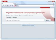 Сообщение Opera о проблеме занятости портов на сервере